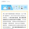 【2020】コロナ禍でも決行!第三回中国国際輸入博【CIIE】