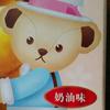 妙芙とは どんなお菓子の 名前でしょう?
