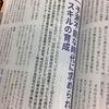 【メディア掲載】 月刊私塾界 8月号発刊