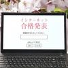 【キッズ】英検2級合格おめでとう!