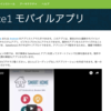 SFDC:DreamHouse Salesforce1 Mobileを試してみました