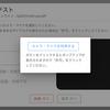 【Web API】iOSのブラウザってPermission APIも使えないんですね【修正対応】