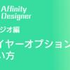 【iPad版 Affinity Designer】レイヤーオプションの使い方