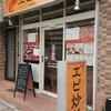 【リライトしました】海老チャーハンターの聖地!その店名がなんと! エビ炒飯(神奈川新町/エビ炒飯)