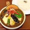 黒岩咖哩飯店。スープカレーメモ📝