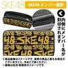 SKE48の『推し長財布』かっけーーー!!!()と話題・・・