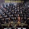 『ロボット2.0』映画レビュー「あの伝説SF映画が帰ってきた!製作費史上最高90億円のロボットアクション」
