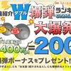 【注目】賞金総額400万ポイント=200万円「W爆弾ランキングキャンペーン」に絶対注目すべき理由と攻略方法