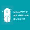 bitlockアプリで解錠・施錠する際、困ったときは