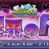【モンパレ】異界の門2018年2月開催版まとめ!