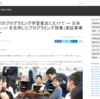 学校教育でのプログラミング学習普及にむけて ~ 日本初の「Minecraft を活用したプログラミング授業」実証事業のご報告 ~を読んで