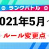 【ポケモン剣盾】ランクバトル2021年5月(シリーズ9)のルール変更点