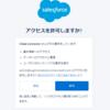 Salesforce Drivers が OAuth(埋め込みクレデンシャル)による接続をサポートしました