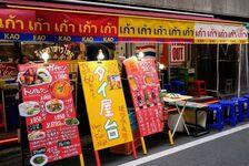 【新宿・タイ料理】現地の味にこだわった「タイ屋台999(カオカオカオ)」