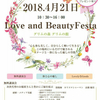 出展のお知らせ『Love and Beauty Festa 2018』