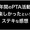 小学校のPTA役員ができるのは、息子が小学校に通っている間だけ!(当たり前ですが)