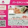 バーミヤン 人気メニューW焼餃子(ギョーザ)いつでも安く36%割引 お得情報