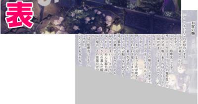 『異世界転生の冒険者』第11巻 購入者特典のお知らせ