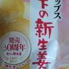 ヤマヨシ・ポテトチップス岩下の新生姜味