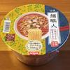 日清麺職人 山椒仕立てのはまぐりだしそば 食べてみました!はまぐりの旨味がたまらないコク深い一杯!
