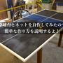 【簡単DIY】卓球台とネットを自作したので作り方を説明するよ!