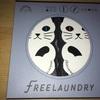 お洗濯好きさん必見【FREELAUNDRY】