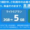 追随ご苦労様です!ついにBIGLOBE LTE SIMも制限容量倍増!