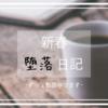 新春堕落日記(笑)