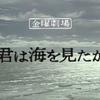 君は海を見たか…昭和57年版をみた