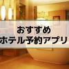 【厳選】ホテル検索&予約アプリ!おすすめ人気ランキング【旅行・出張】