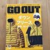 GO OUT 12月号