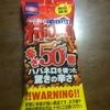 【レビュー】辛いのコレクションvol1. 亀田の柿の種 辛さ50倍