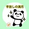 【双子座満月】実践!満月の手放しワーク!