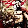 「300(スリーハンドレッド)」で戦争と人類を考える(GYAO!で映画生活)