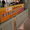 【キッザニア甲子園】悲報!バウムクーヘンショップ閉鎖のニュース