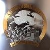 キリンビール工場【仙台】無料の工場見学 新鮮なビールの試飲とレストランのランチ