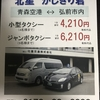 青森空港から弘前の定額タクシーかりきり君は4210円〜青空便比較