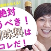 【YouTube】調味料の伝道師が伝える!絶対使うべき調味料!