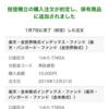 資産運用日記1/つみたてNISAと投資信託インデックスファンド