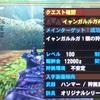 【MH4】ギルドクエスト・イャンガルルガ Lv100をオトモ付きハンマーソロでクリアしました!