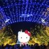 45万球のイルミネーションで彩られる光空間🤩🤩 多摩センターイルミネーション♪♪