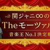 関ジャニ∞のTheモーツァルト 音楽王No.1決定戦 3/30 感想まとめ
