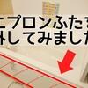 【カビ・ぬめり】毎日掃除しているお風呂のはずが…浴槽の外ふたをはずしたら驚愕!!【年末大掃除】