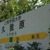 久我原駅(千葉県・いすみ鉄道)