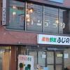 喫茶コンテッサ/北海道旭川市