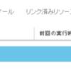 Microsoft Azure WebJobのスケジューラの件
