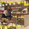 ORIENTAL BREWING金沢駅店〜2019年11月のグルメその5〜