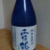 名前のせいでちょっと損していて、もっとがんばれと思わず応援したくなる日本酒「西條鶴」(広島)
