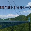 2018奥久慈トレイルレース50k(前日受付・準備)