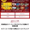 【11/30*毎月末〆】スミフル 甘熟王バナナキャンペーン【バーコ/はがき】